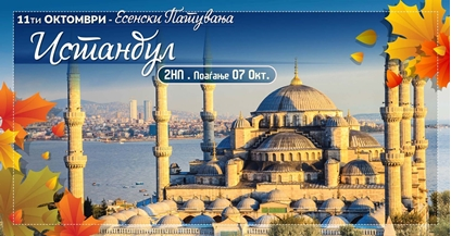 Слика на Истанбул од 1001 ноќ 2НП 11ти и 23ти ОКТОМВРИ