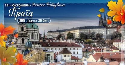 Слика на Прага 2НП  11ти и 23ти ОКТОМВРИ