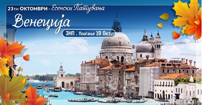Слика на Венеција 3НП 11 и 23 ОКТОМВРИ