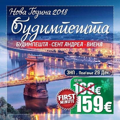 Слика на Будимпешта 3НП - Нова Година
