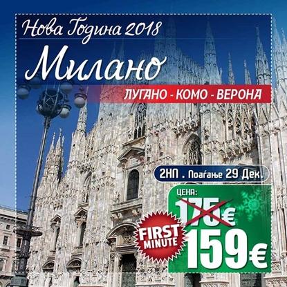 Слика на Милано 2НП - Нова Година
