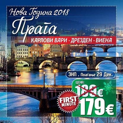 Слика на Прага 3НП - Нова Година