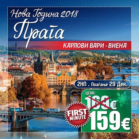Слика на Прага 2НП - Нова Година