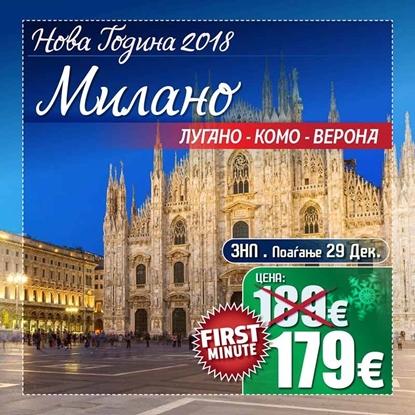 Слика на Милано 3НП - Нова Година