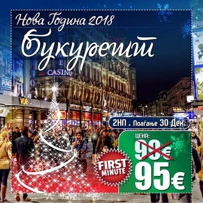 Слика на Букурешт