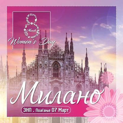 Слика на Милано 3НП - 8-ми Март