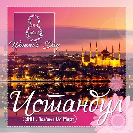 Слика на Истанбул 3НП - 8-ми Март
