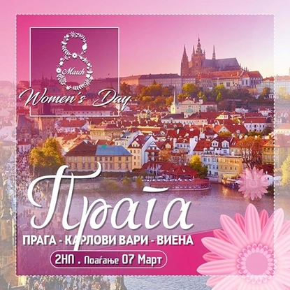 Слика на Прага - 2НП - 8-ми Март