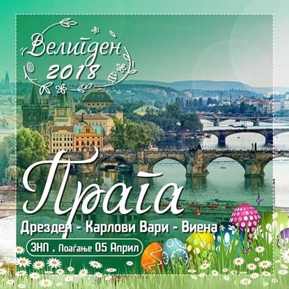Слика на Прага 3НП - Велигден