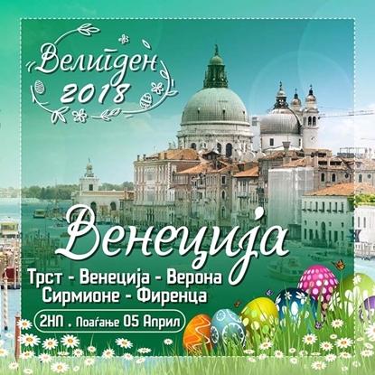 Слика на Венеција 2НП -Велигден