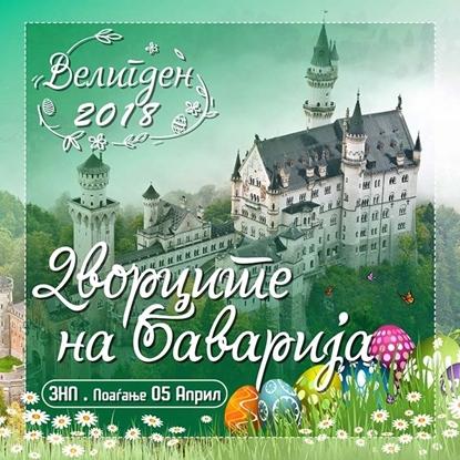 Слика на Дворците на Баварија  3НП - Велигден