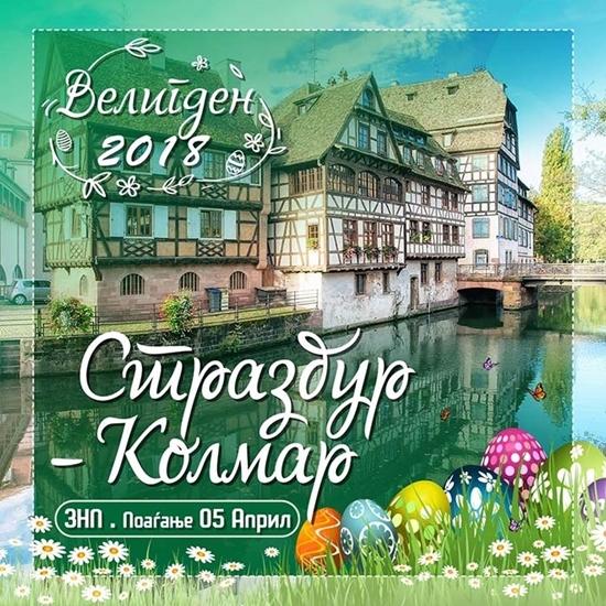 Слика на Стразбур - Колмар   3НП - Велигден