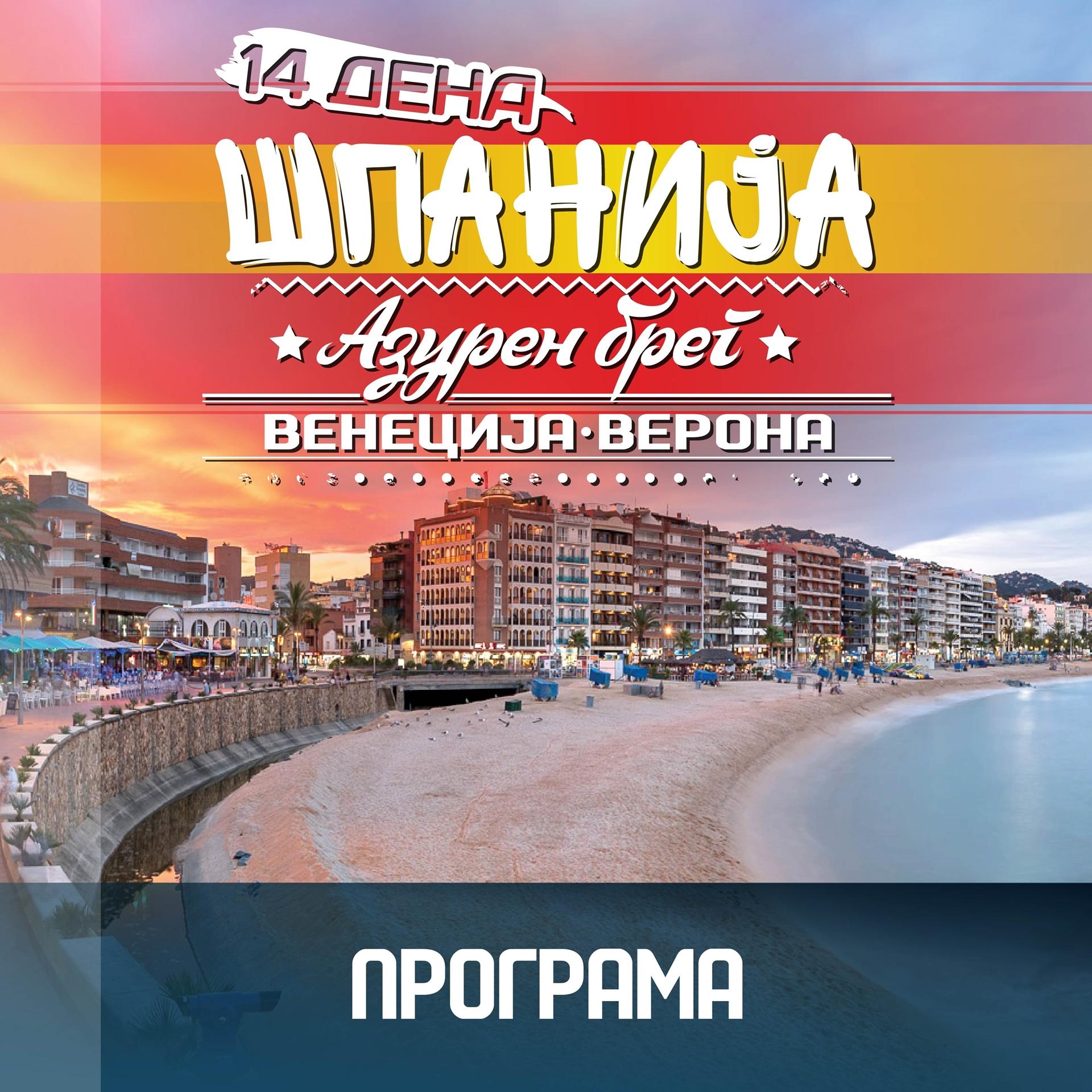 Лето Шпанија 2018 14 дена