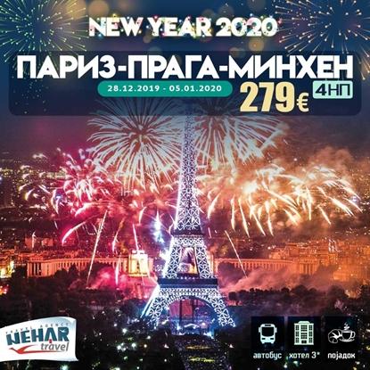 Слика на Париз | Прага | Минхен 4НП  - Нова Година