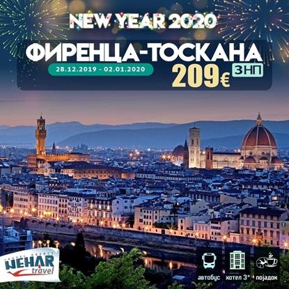 Слика на Фиренца -Тоскана 3НП - Нова Година