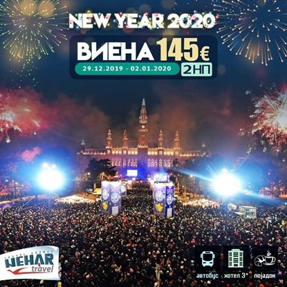 Слика на Виена  2НП - Нова Година