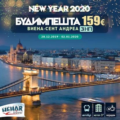 Слика на Будимпешта ( Виена - Сент Андреа) - 3 НП - Нова Година