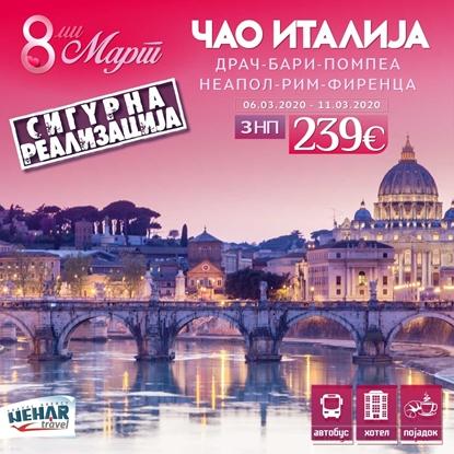 Слика на Чао Италија 3НП (Драч-Бари-Помпеа-Неапол-Рим-Фиренца)  - 8-ми Март