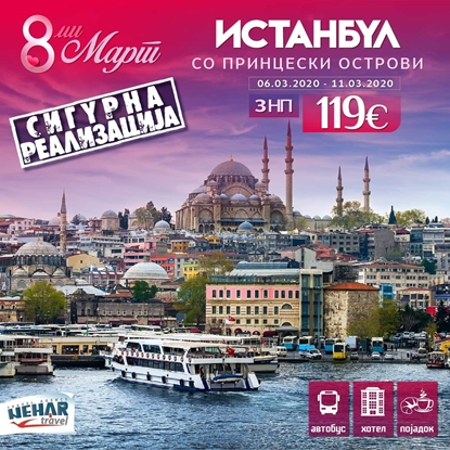 Слика на Истанбул со Принцески острови  3НП - 8-ми Март