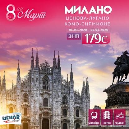 Слика на Милано (Џенова-Лугано - Комо - Сирмионе) -  3НП - 8ми Март